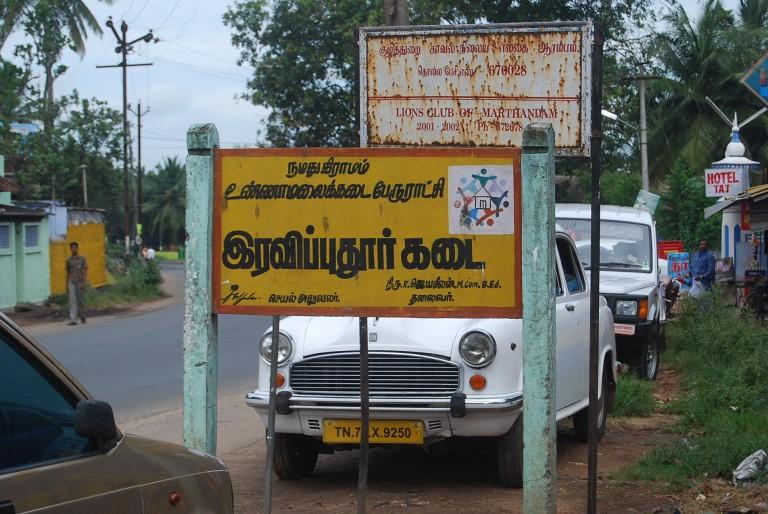 Gateway to Sri Bhuvanendra Griham, India